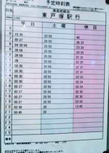 バス時刻表(東戸塚行)