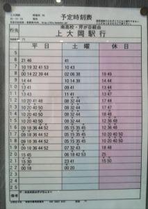 バス時刻表(上大岡行)